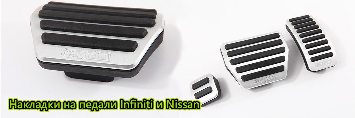Nissan Infiniti Car Pedal